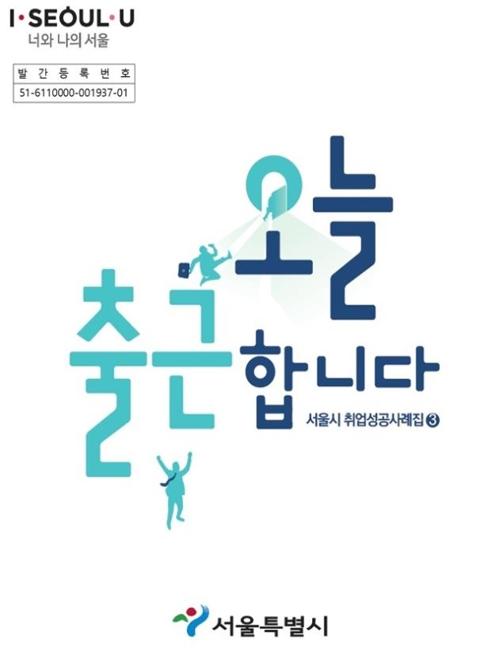 '오늘 출근합니다'…서울시, 취업 성공 사례집 발간