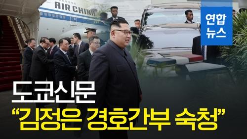 """[영상] 도쿄신문 """"북 김정은 경호간부, 부정축재로 숙청설"""""""