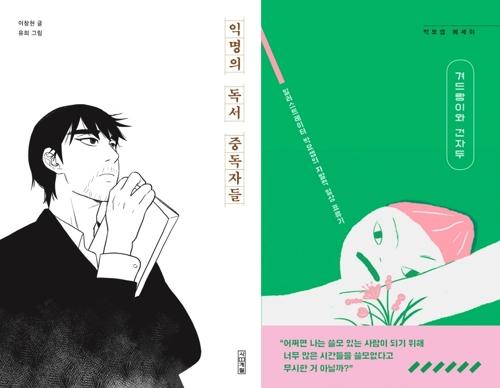 [신간] 익명의 독서 중독자들·겨드랑이와 건자두