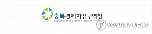 충북경제자유구역청 남북협력 모색…내년 정책자문위 구성