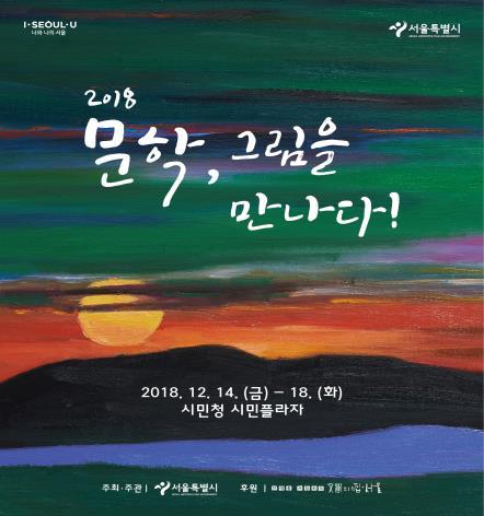 [게시판] 서울시, 14∼18일 '문학, 그림을 만나다' 전시