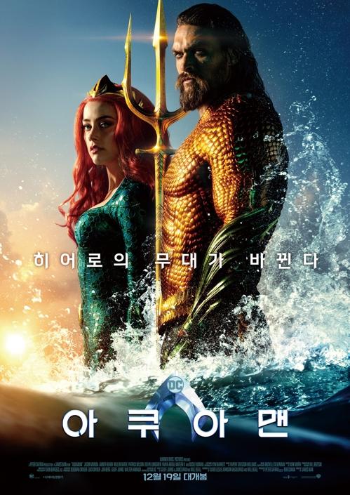 바다의 제왕 '아쿠아맨'은 DC의 구원투수가 될 수 있을까