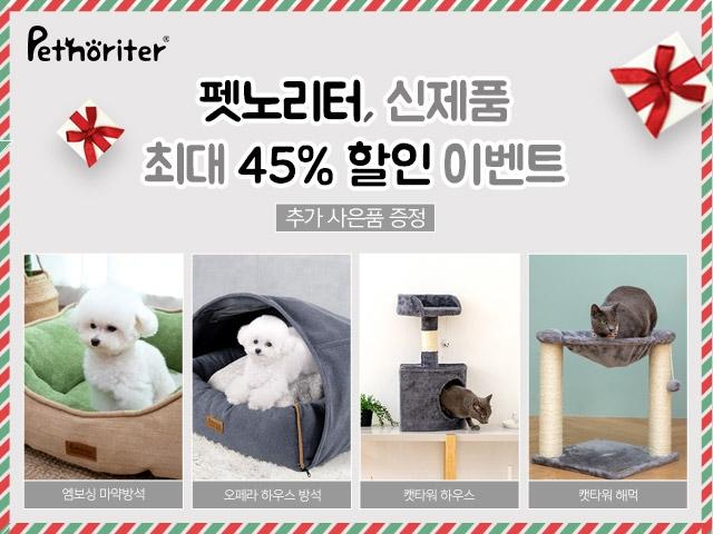 펫노리터, 펫하우스·방석 등 신제품 론칭 이벤트…최대 45%↓