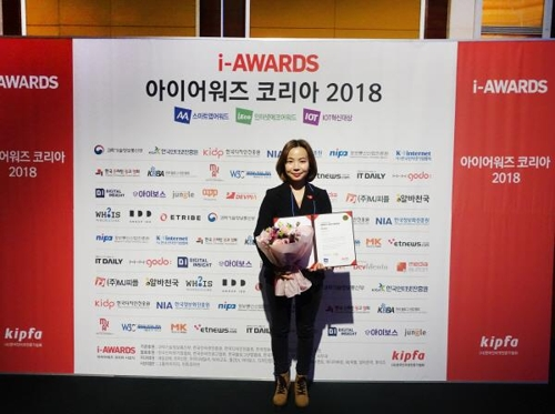 민다, '2018 스마트앱 어워드' 여행·관광분야 최우수상 수상
