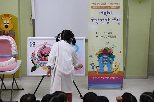 유디치과, 서울 동대문구 어린이집 100여명에게 '구강건강 교육'
