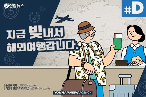 """[디지털스토리] """"대출받아 해외여행 갑니다"""""""