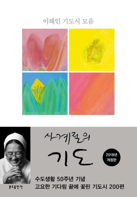이해인 수녀 시집 '사계절의 기도' 개정증보