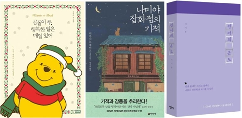 올해 전 세대가 공감한 책은 '나미야…' '곰돌이 푸…'