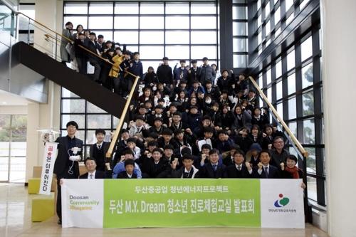 """두산중공업 """"청소년 진로교육 책임진다"""""""