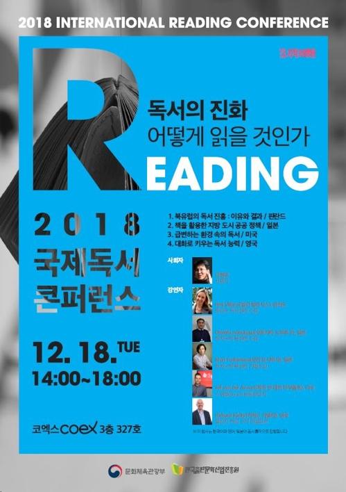 독서의 진화를 읽는다 '국제독서콘퍼런스'