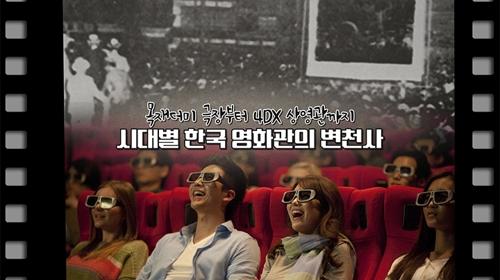 [포토무비] 목재더미 극장부터 4DX상영관까지…한국영화관 변천사