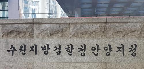 검찰, 종교시설에 명함 돌린 김상돈 의왕시장 기소(종합)
