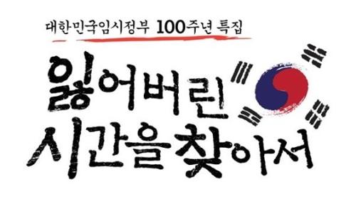 100년전 임정 자취 따라…MBC '잃어버린 시간을 찾아서'