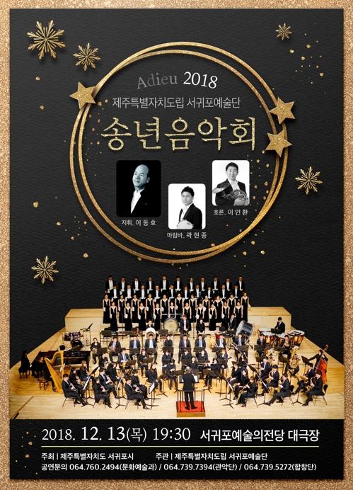 [제주소식] 도립 서귀포예술단 13일 송년음악회