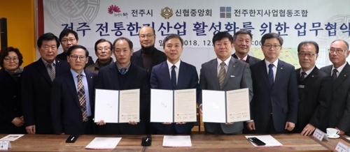 신협중앙회-전주시-한지사업협동조합, 전통 한지 활성화 MOU