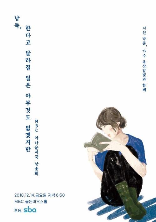 MBC 아나운서들, 청춘 위로하는 낭송회 연다