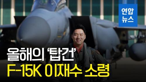 [영상] 공군 최고 명사수 '탑건'에 F-15K 조종사 이재수 소령