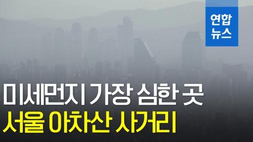 [영상] 전국에서 미세먼지 가장 심한 곳은 서울 아차산 사거리