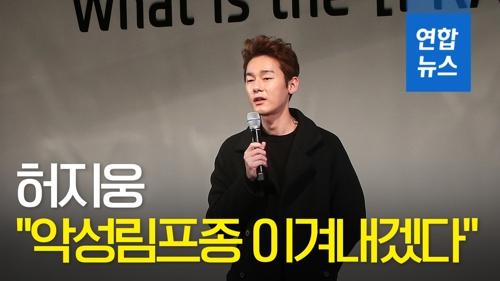 """[영상] 악성림프종 진단 허지웅 """"항암치료…이겨내겠다"""""""