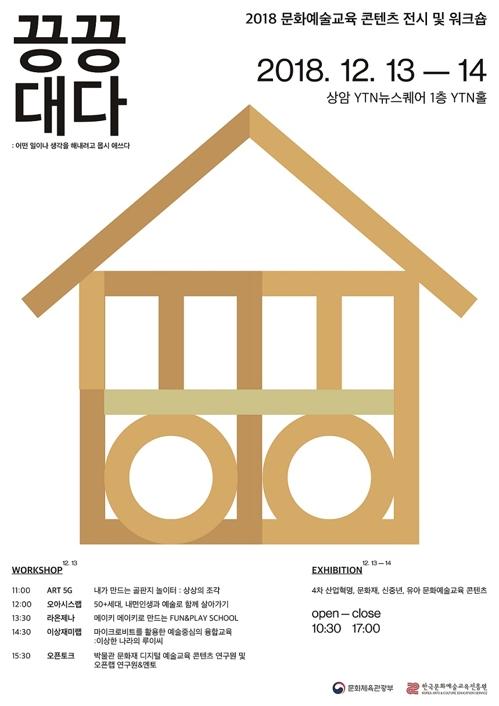 열린 콘텐츠 개발 위한 '문화예술교육 콘텐츠 워크숍'
