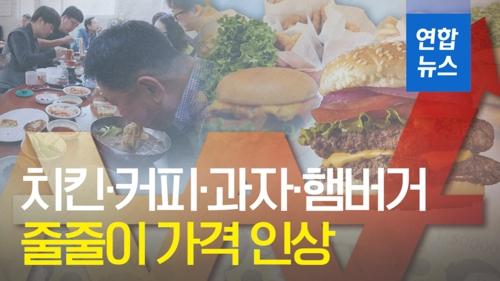 [영상] 치킨·커피·과자·햄버거…연말 맞아 줄줄이 가격 인상
