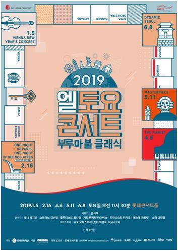 롯데콘서트홀, 2019년 엘토요콘서트 신설…세계음악 선보인다