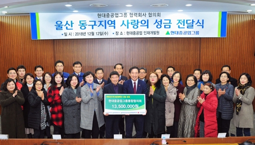 현대중공업그룹 협력사협, 이웃돕기 성금 2천300만원 기탁