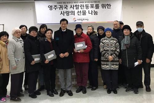 동포재단, 영주귀국 사할린동포에 위문품 전달