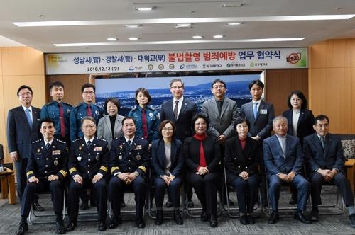 [경기소식] 성남시·경찰·대학 '몰카 근절' 협약