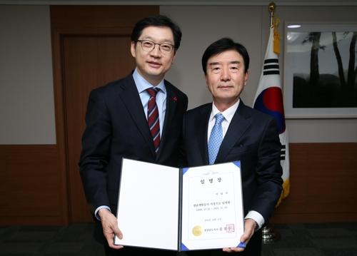 경남도, 이남두 제11대 경남개발공사 사장 임명