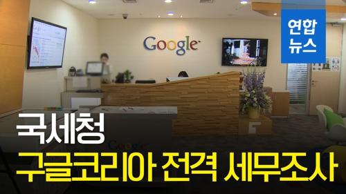 [영상] 국세청, 구글코리아 전격 세무조사