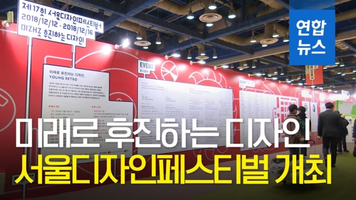 [영상] 서울디자인페스티벌, '영레트로' 주제로 12일 코엑스 개막