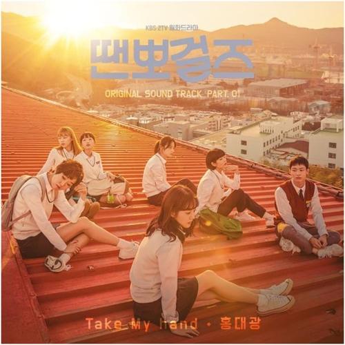 홍대광, '땐뽀걸즈' OST 첫 주자