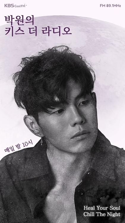 박원, KBS 쿨FM '키스 더 라디오' 새 DJ