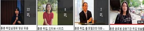 '홍콩 취업 정보 동영상' 유튜브 조회 수 1만 회 돌파