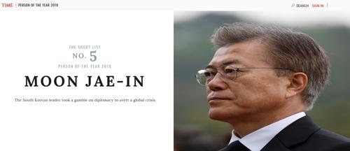 문대통령, 美타임 선정 '올해의 인물' 5위 올라