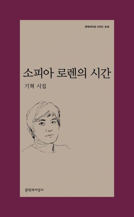 [신간] 소피아 로렌의 시간·오래
