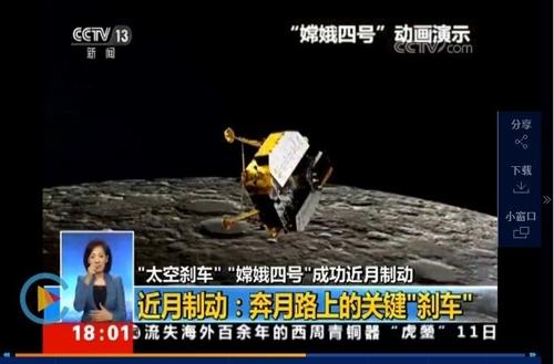 '인류최초 달 뒷면 착륙시도' 中 창어4호, 달 궤도 진입 성공