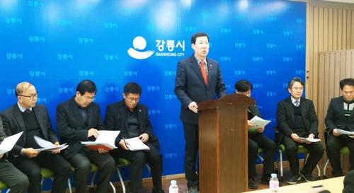 강릉시민안전보험 내년 7월 도입…1천만원 범위에서 지급