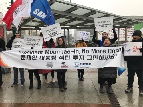 기후변화회의서 '한국 석탄 그만' 글로벌 활동가들 시위