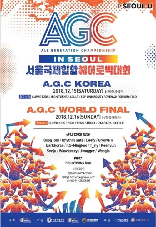 이번 주말 '2018 AGC 서울 국..