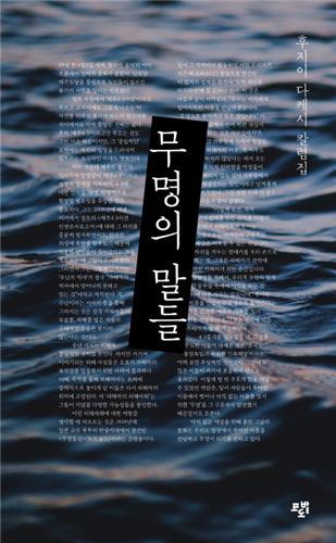 [신간] 무명의 말들·지금 한국을 읽다