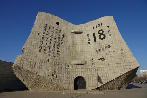 """""""日, 만주사변 26년 전부터 중국에 불법 경찰기관 설치"""""""