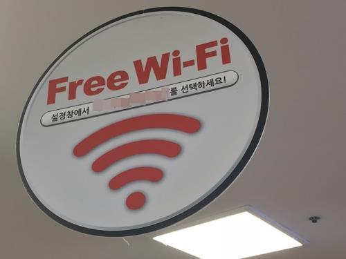 광명시, 전통시장에 공공 와이파이 서비스