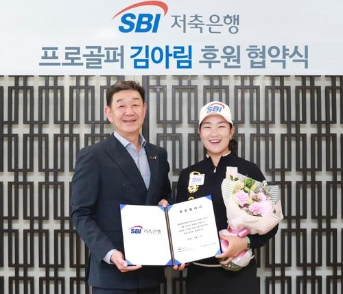 [골프소식] 여자골프 장타여왕 김아림, SBI저축은행과 재계약
