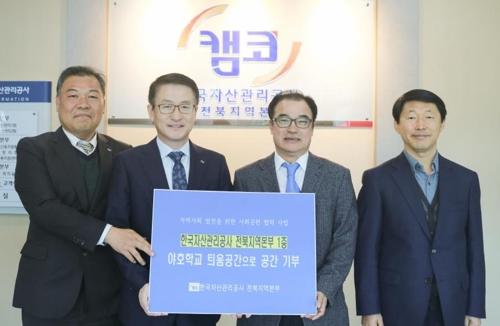 캠코, 전북지역본부 사옥 일부를 시민문화예술 공간으로 기부
