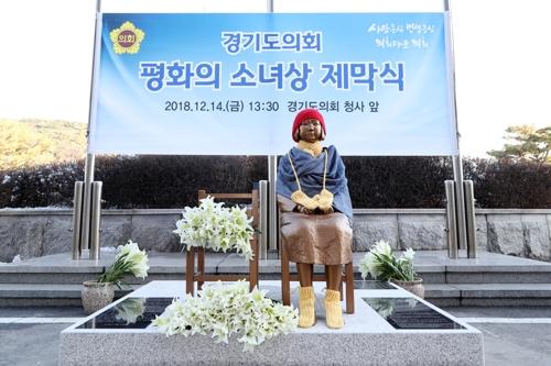 경기도의회, 청사 앞에 '평화의 소녀상' 제막
