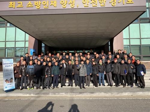 경기도, 내년 4월부터 '소방안전지도관 동행제' 운영