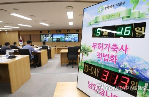 정부, 무허가 축사 적법화 지원…현장점검반 운영