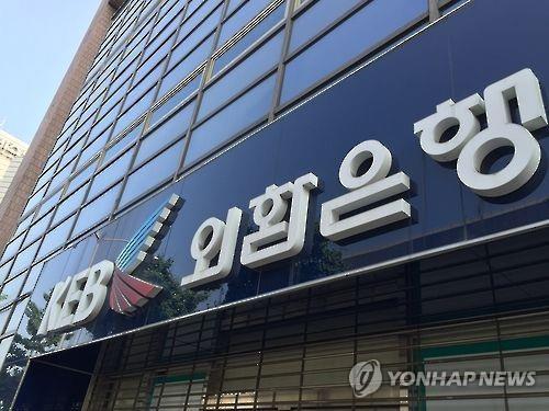 '금리 조작 사건' 외환은행, 무죄 이어 민사소송도 승소 확정